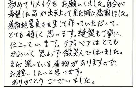 着物リメイクブログ@講談社の雑誌の当店の記事からご注文下さったお客様