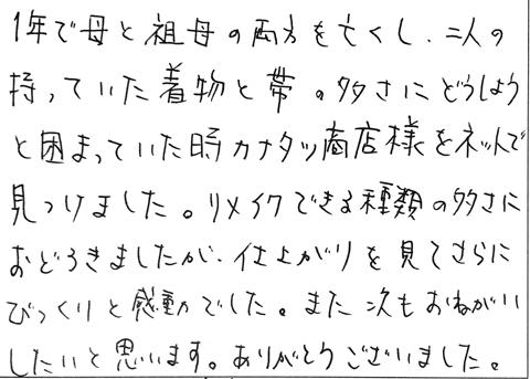 京都府&宮城県のお客様に頂いた着物リメイクのご感想
