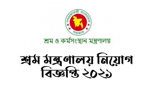 শ্রম মন্ত্রণালয় নিয়োগ বিজ্ঞপ্তি 2021