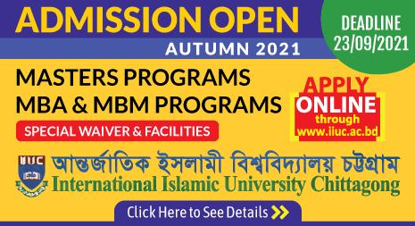 IIUC Admission 2021