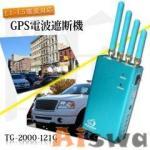 電波遮断機ポータブルGPS【TG-2000-121G】4