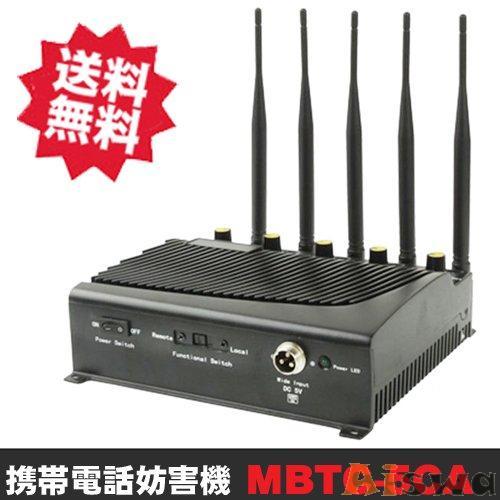 携帯ジャマー 携帯電話妨害機 携帯電話抑制器 「MBTC-5CA」
