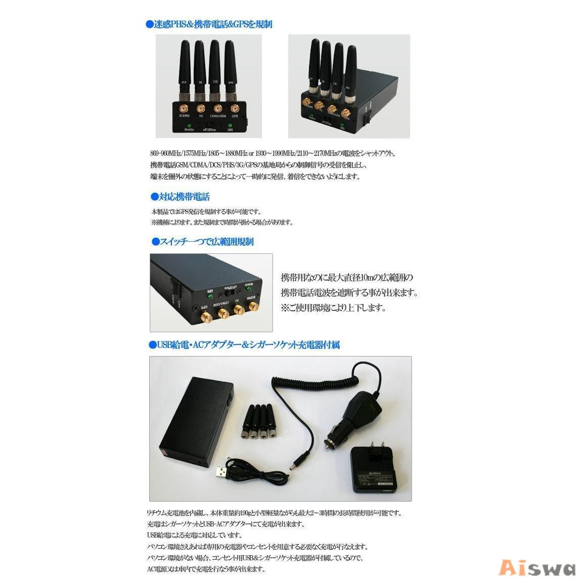 携帯電話電波遮断機 GPS対応携帯電話ジャマー 「MDPB-J17A」1