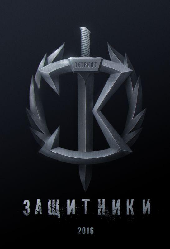 Zaschitniki_film_poster