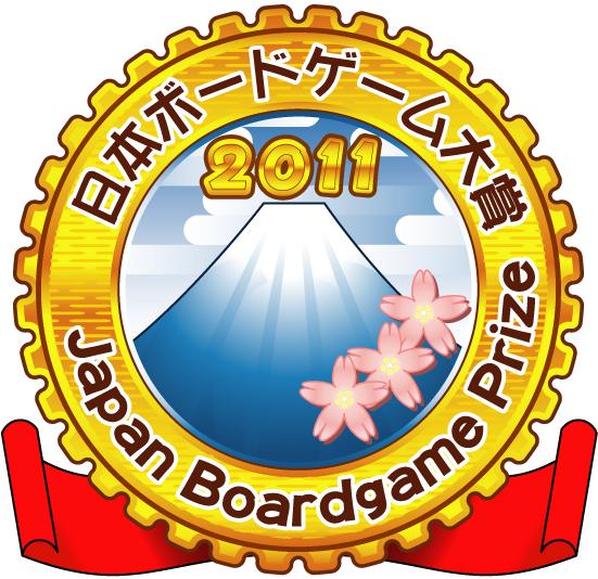 Logotipo de la edición de 2011