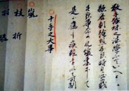 detalle makimono shinkyoku ryu taijutsu