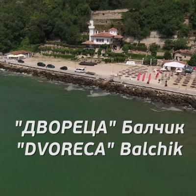 """""""Dvoreca"""" Balchik"""