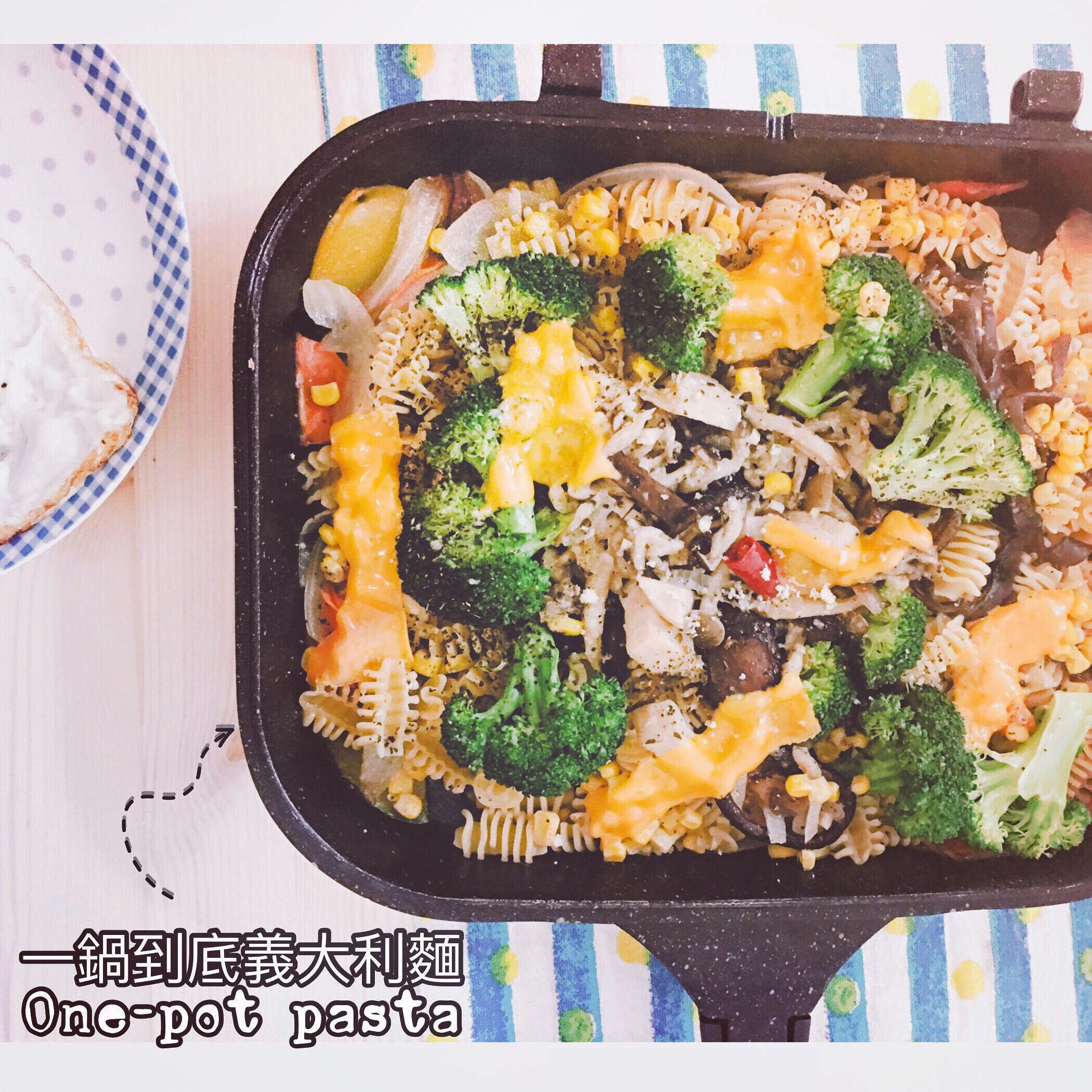 耶只要洗一個鍋之[一鍋到底義大利麵]-香料炒菇義大利麵 – 捲捲的蔬食生活