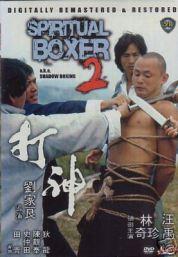 Spiritual Boxer 2