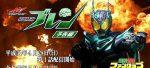 Official trailer released for Drive Saga: Kamen Rider Brain