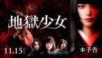 International trailer released for Hell Girl