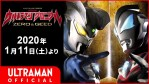 Ultraman Chronicle Zero & Geed poster released