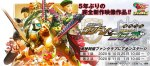 Kamen Rider Gaim Gaiden- Gridon VS Bravo trailer released