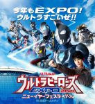 Ultraman Expo 2021 News!
