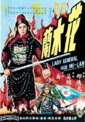 Lady_General_Hua_Mulan_movie_poster