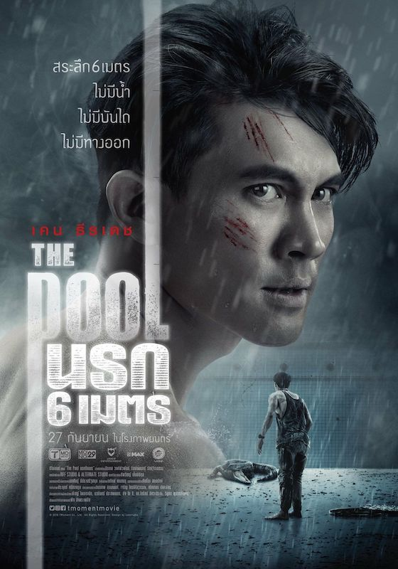 the pool (2018) review
