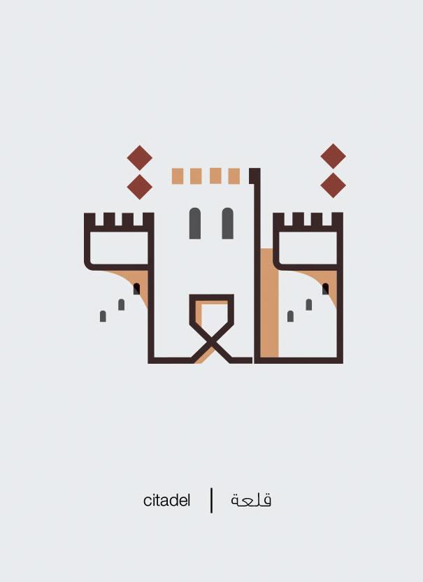 formas letras arabes 10