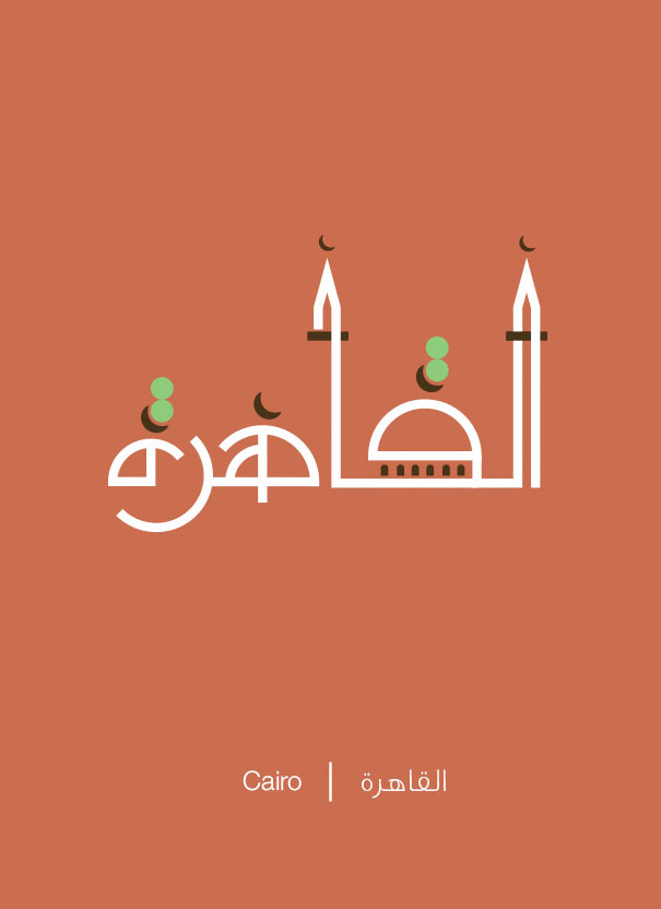 formas letras arabes 13