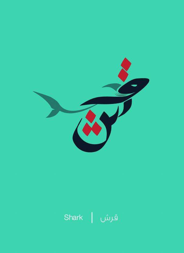 formas letras arabes 16