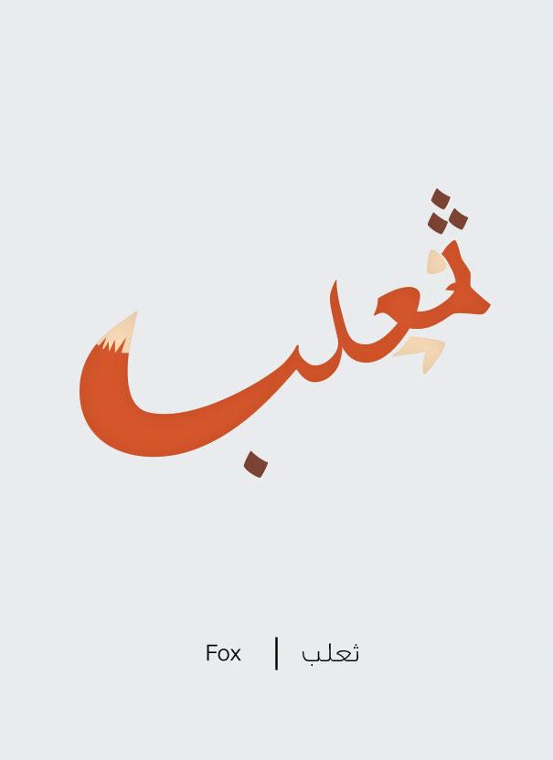 formas letras arabes 2