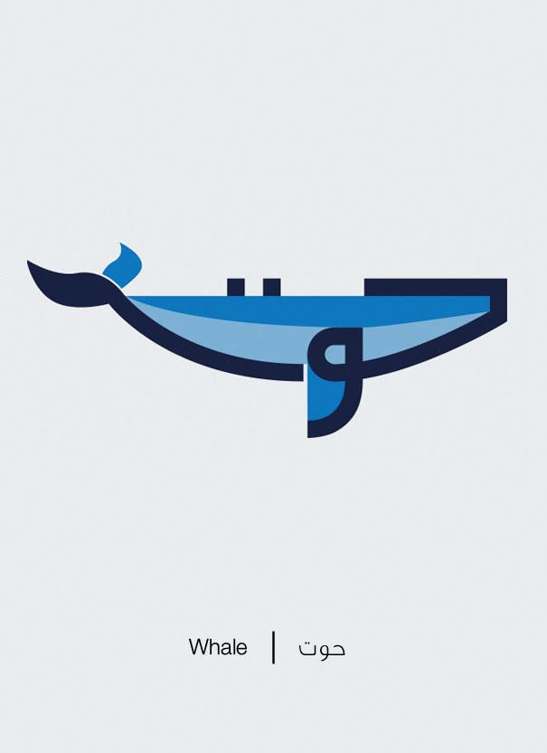 formas letras arabes 3