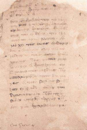 Il 1° foglio del Codice Galatonese IV (sec. XV), contenente la liturgia bizantina per san Francesco d'Assisi (foto F. Potenza)