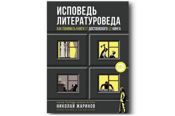 Вышла книга «Исповедь литературоведа: как понимать книги ...