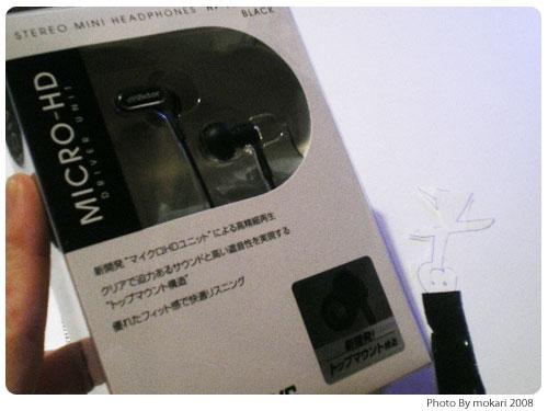 20081213 夫さん大絶賛。シャカ男にならないイヤフォン。
