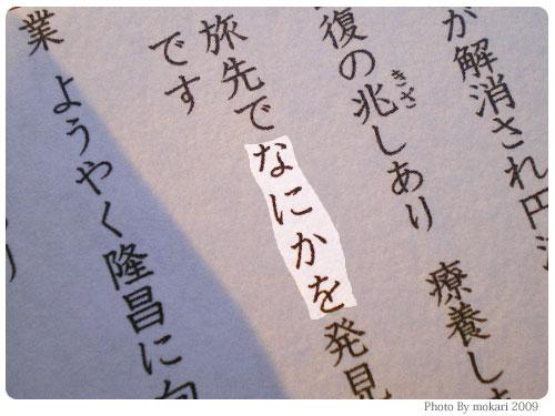 20090112-8 2009年京都上賀茂神社に家族で初詣 おみくじ編