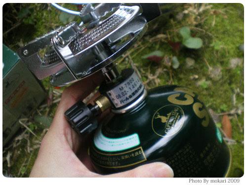 20090328-11 キャプテンスタッグの小型ガスバーナーを始めて使う