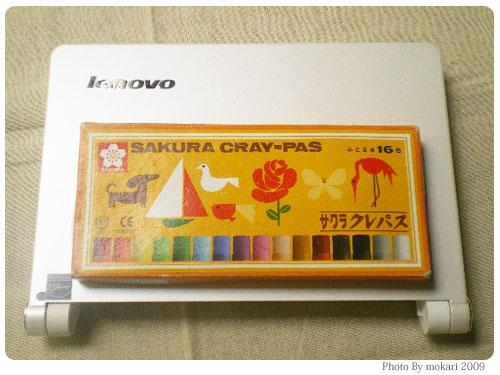 20090503-5 小さいなあと家族とおどろく。Lenovo IdeaPad S10eモニター(2)