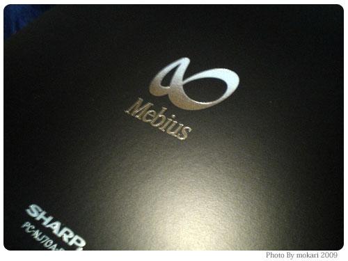20090602 シャープの新ノートパソコン「Mebius(メビウス)PC-NJ70A」が、我が家にいます。