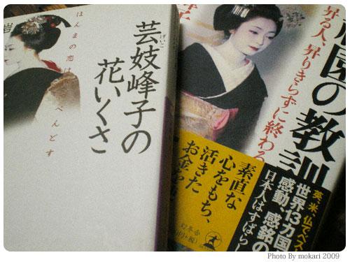 20090625-4 岩崎峰子「祇園の教訓」他、ちょい読み