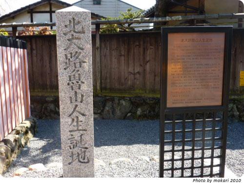 20100412-5 京都市花見:大田神社2010年