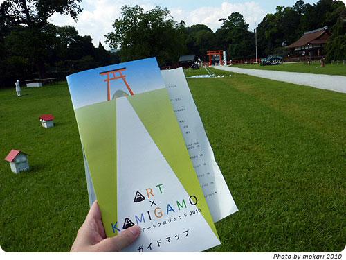 20100807-2 京都精華大学とコラボ。上賀茂神社アートプロジェクト2010