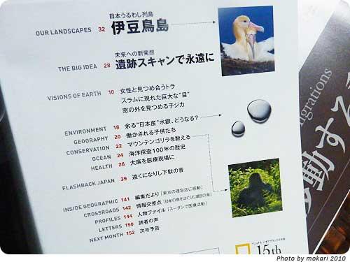 20101202-3. 娘が喜んだナショジオ2010年11月号の付録-大移動する動物-