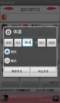 20110711-163429 女性向けのAndroidアプリ「WomanLog」で月経の記録など