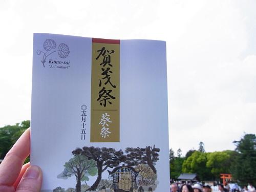 R1153873 葵祭(2012年)を上賀茂神社でみる