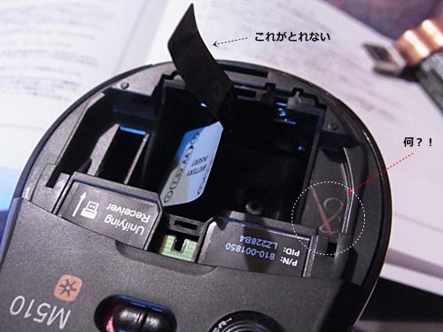 R1159095 ロジクールのワイヤレスマウスM510を買ってみた