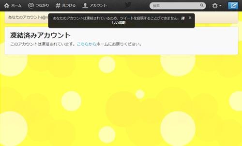 twitter20130513-4 ポエム「Twitterのアカウントが凍結されています」
