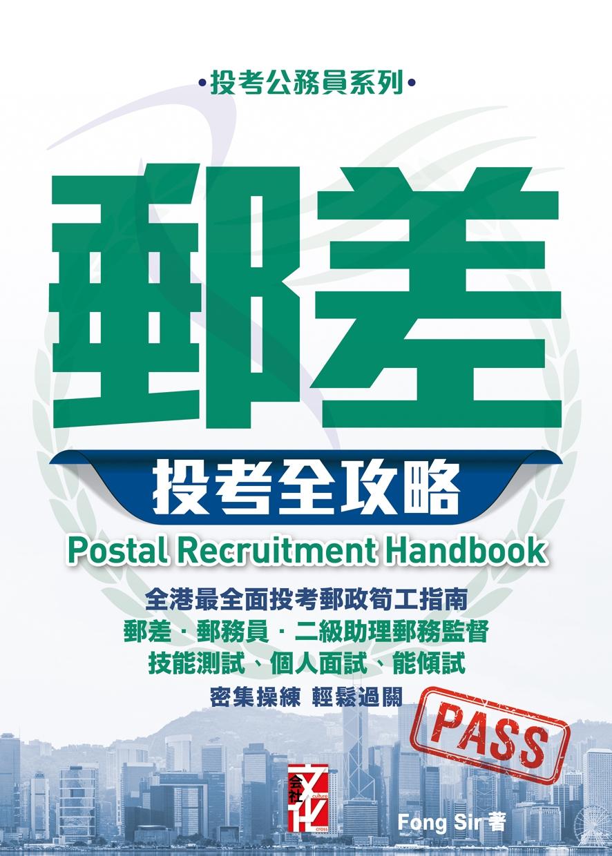 《郵差投考全攻略》(投考公務員系列:2019年最新版) | 文化會社