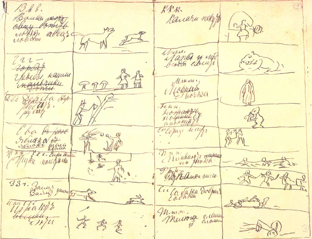 """Sketches for the """"ABC"""". The 1870s. Ink on paper. 10.5X16.5."""
