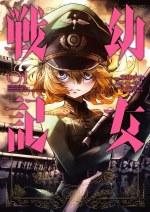 Isekai - Saga of Tanya the Evil (Youjo Senki)