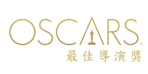 歷屆最佳導演獎 (Best Directing)丨奧斯卡金像獎 Oscars Academy Awards