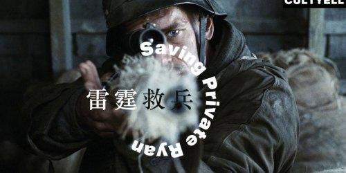 Saving Private Ryan《雷霆救兵》:寫實鏡頭下的英雄史詩丨猛片—戰爭片代表