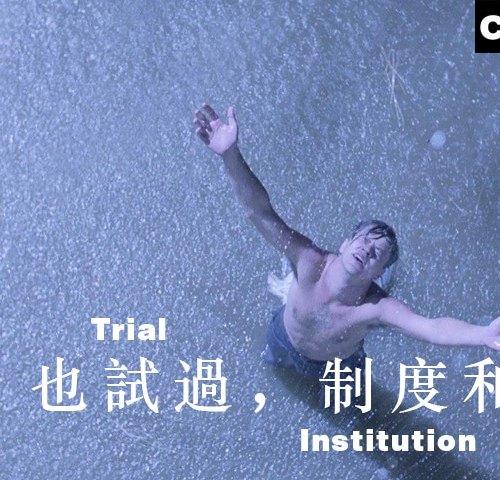 The Shawshank Redemption 《月黑高飛》:丨電影猛片,影史界巨作