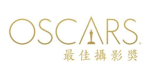 歷屆最佳攝影獎 (Best Cinematography)丨奧斯卡金像獎 Academy Awards | 攝影迷必看