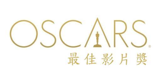 歷屆最佳影片獎 (Best Picture)丨奧斯卡金像獎 Academy Awards
