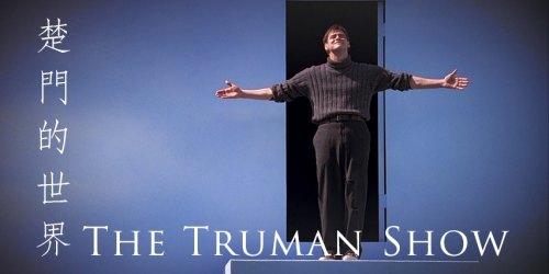 The Truman Show《楚門的世界》