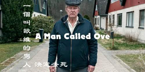 A Man Called Ove《一個叫歐維的男人決定去死》